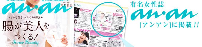 健肌の源(けんきのみなもと)が雑誌ananで紹介された画像