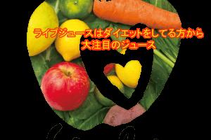 ライブジュース野菜ダイエット画像