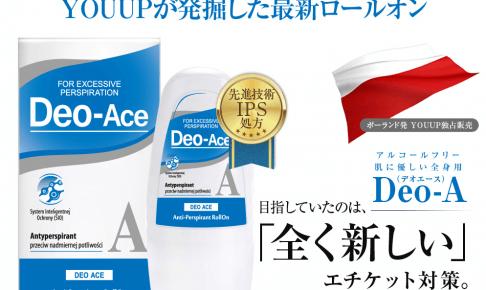 デオエースの商品画像