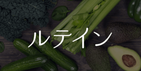 ルテインの文字と野菜