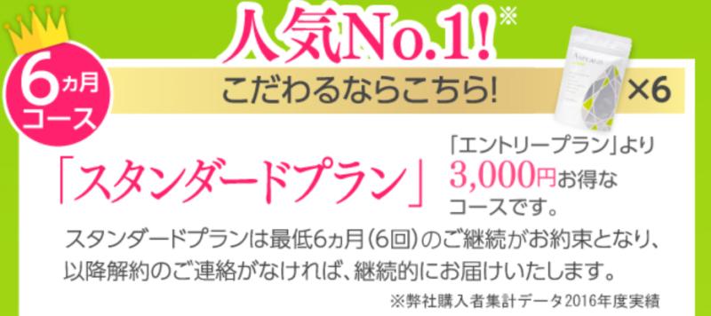 アセカラット6カ月コース(3000円お得なコース)