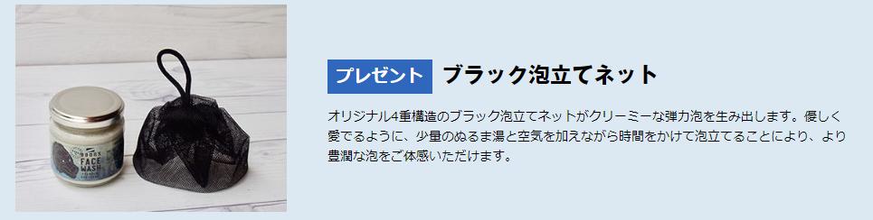 商品画像(web購入特典)
