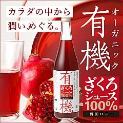 有機ザクロジュース100%単品