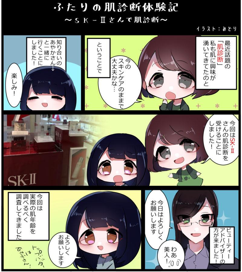 SK‐Ⅱの漫画