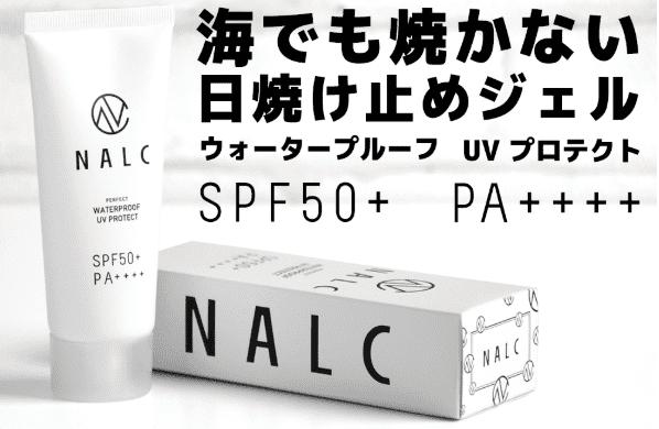 NALC・NALC日焼け止め ウォータープルーフ 日焼け止めジェルの商品画像