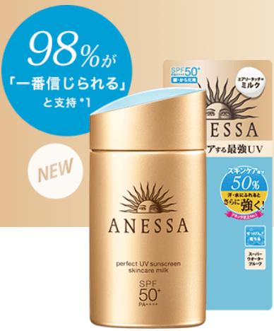 資生堂・アネッサ パーフェクトUV スキンケアミルクの商品画像