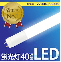 ルクスオアーの両側給電LED蛍光灯40w形直管型省エネ直管LED蛍光灯