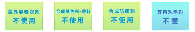 ソレオ成分表(不使用)
