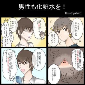 男性も化粧水(漫画)