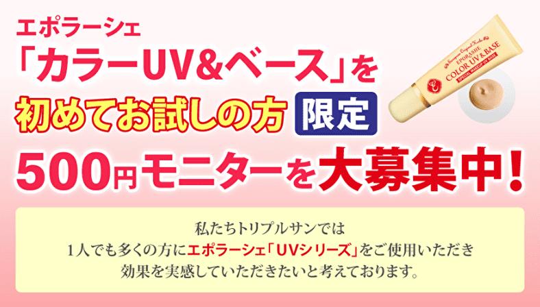 エポラーシ500円モニター画像