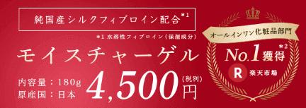 キヌコ商品価格