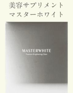 マスターホワイトサプリ画像