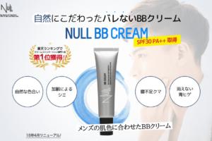 NULL BBクリームアイキャッチ画像