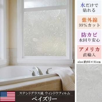 窓用 紫外線カットフィルム ペイズリー