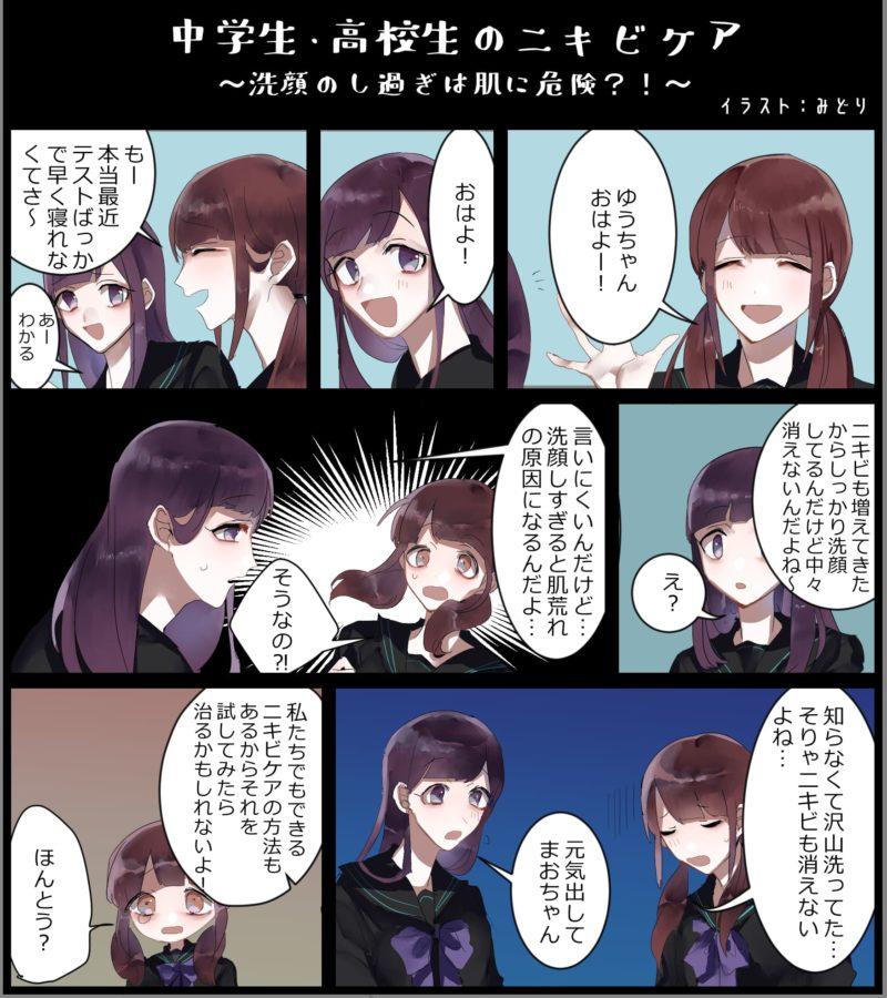 中学生と高校生のニキビケア漫画