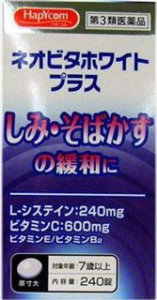 皇漢堂製薬 L-システイン ネオビタホワイトプラス「クニヒロ」