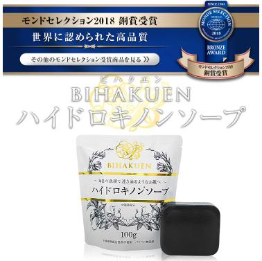 [BIHAKUEN]ハイドロキノンソープの商品画像