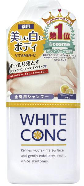 薬用ホワイトコンク ボディシャンプーCⅡの商品画像