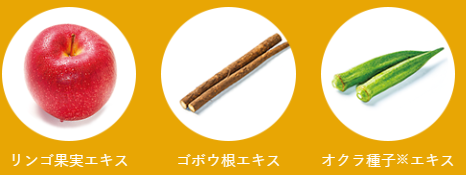 玉の輿・果汁野菜の保湿成分