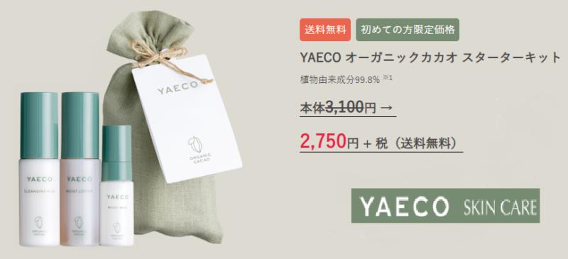 ヤエコ価格表