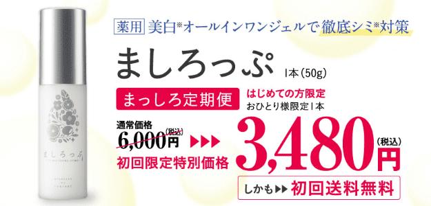 マシロップ価格画像