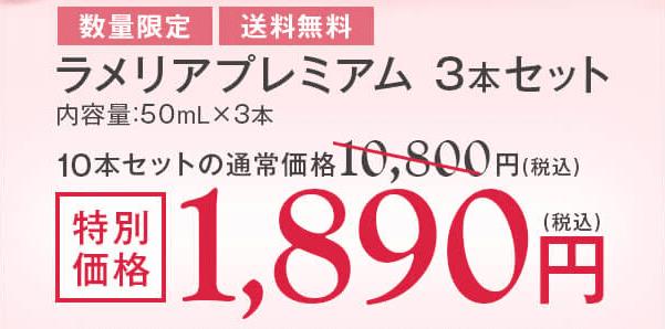 ラメリアプレミアム価格画像
