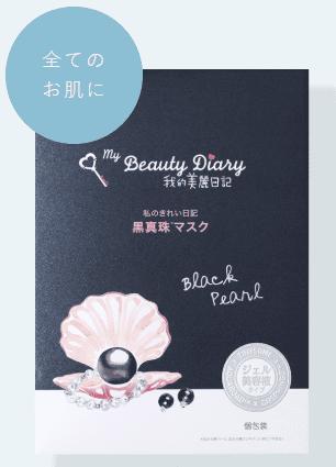 我的美麗日記 黒真珠マスク