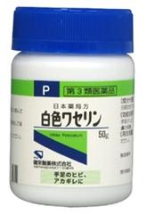 日本薬局のワセリンの商品画像