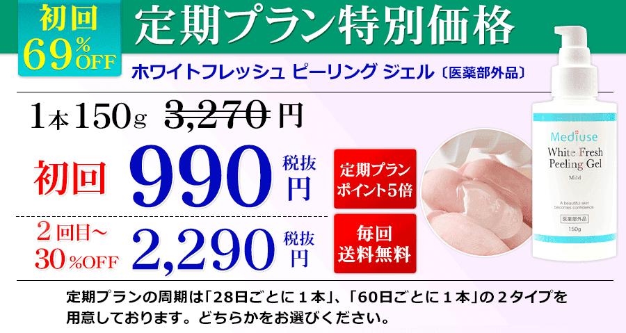 メディユース価格画像