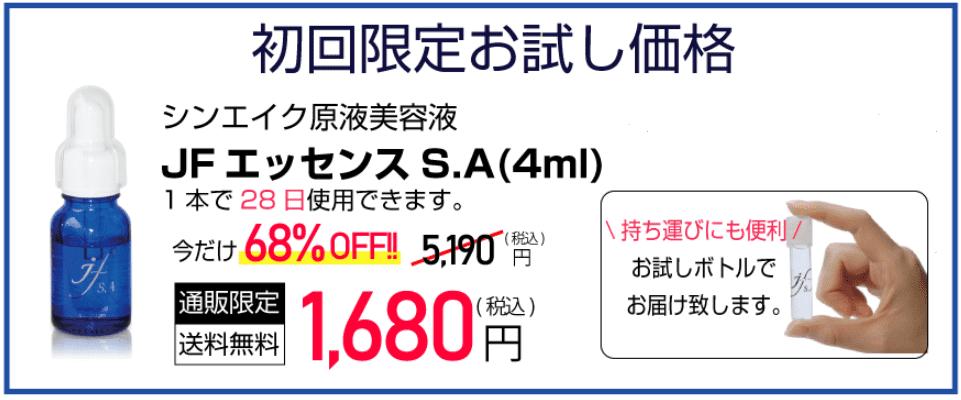 シンエイク価格画像1