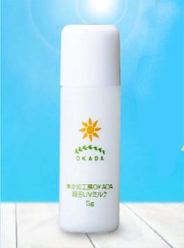 天然由来100% 岡田UVミルク (日焼け止め乳液) 5g