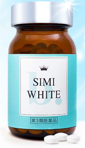 SIMIホワイトの商品画像