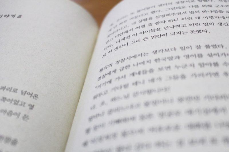 難しいハングル語の教科書