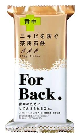 ペリカン石鹸の薬用石鹸ForBack