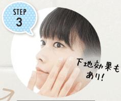 アクネ洗顔3