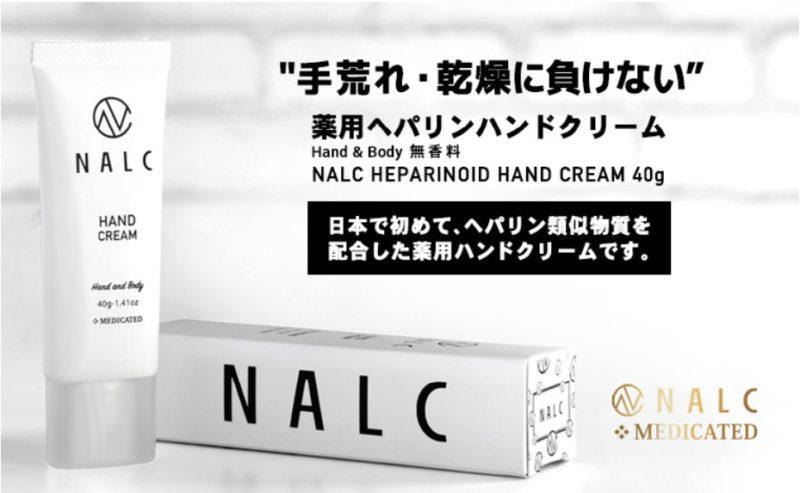手荒れ乾燥に負けないNALCクリーム
