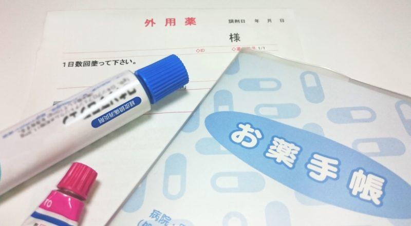 お薬手帳と処方された皮膚科の軟膏たち