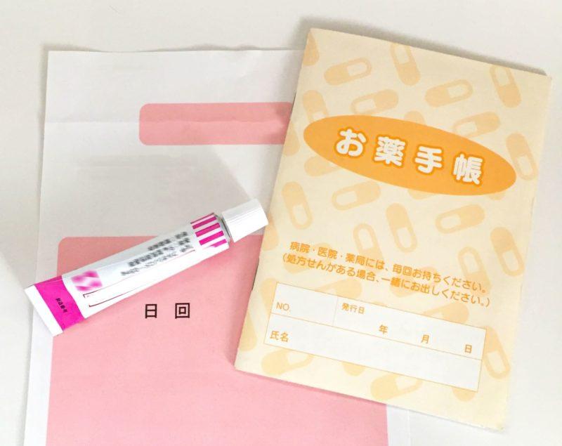 皮膚科で処方された軟膏と同封されていたお薬手帳