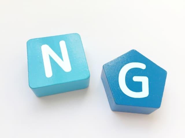 NGのイメージ図