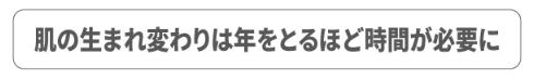 うふ肌POP3
