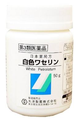 大洋製薬の白色ワセリン