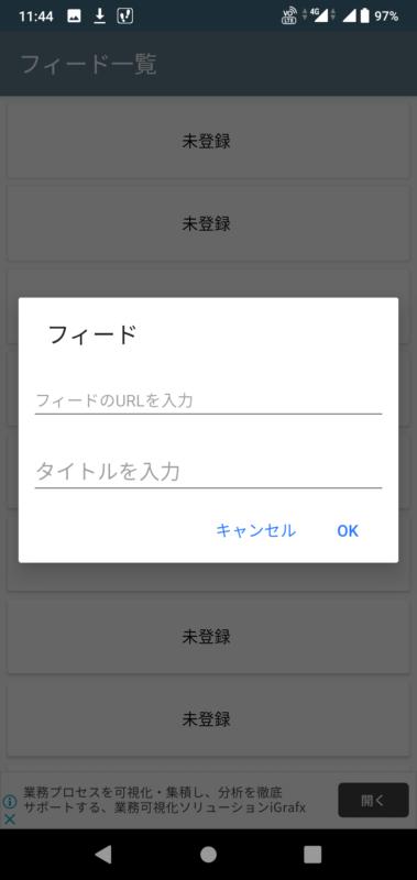 シンプルRSS_RSSフィード登録画面