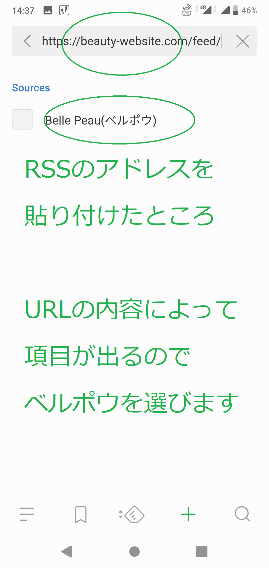 Feedly解説イメージ006