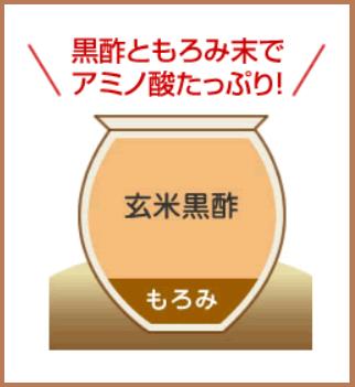 玄米もろみ黒酢
