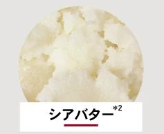 ホワイトリンクルクリーム シアバター